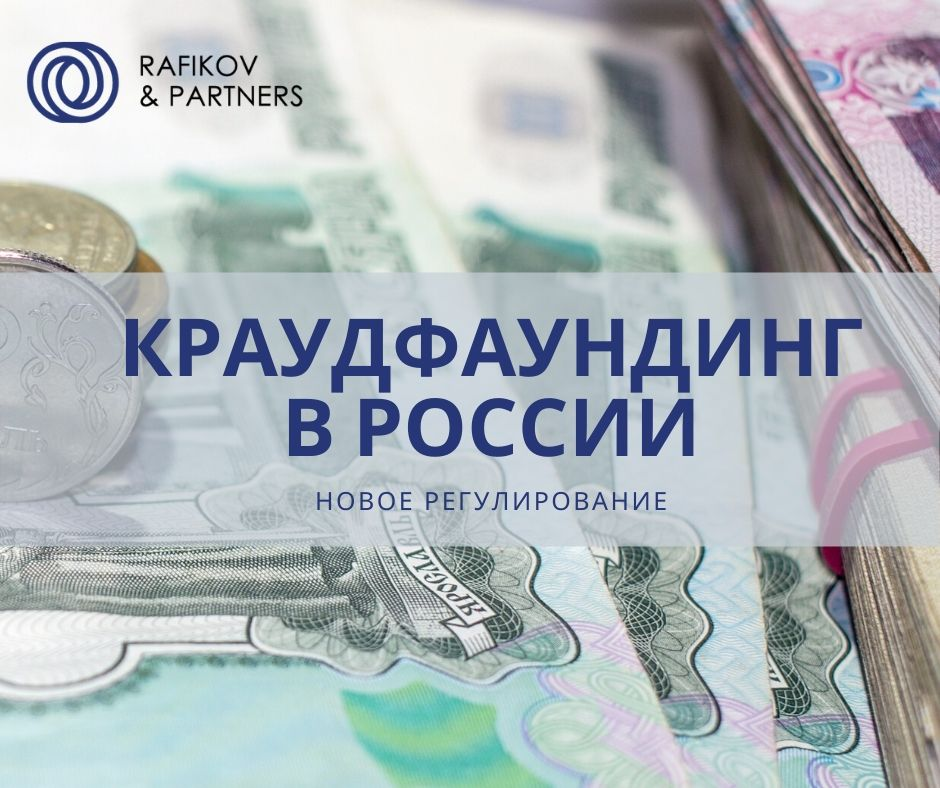 crowdfunding-russia-law-rafikovlawpartners